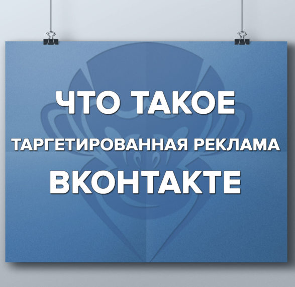 Таргетированная реклама в ВКонтакте?