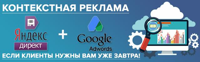 Контекстная реклама для веб студии