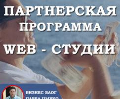 Партнерская программа веб студии
