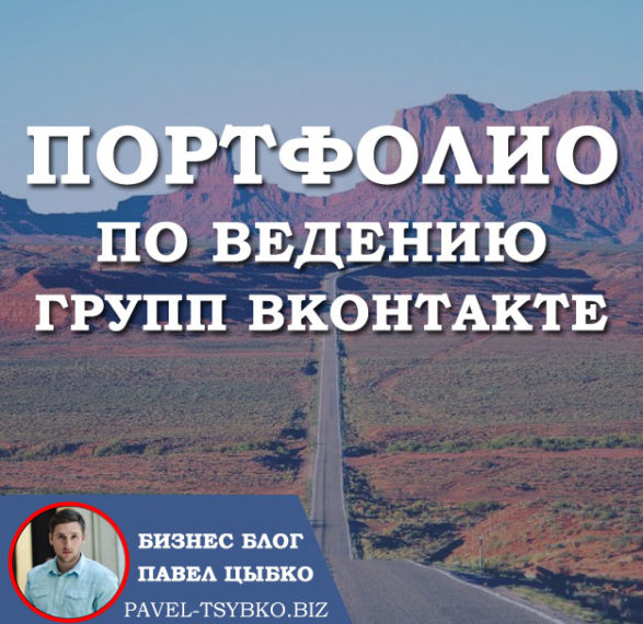 Ведение группы вконтакте (Больше 50 сообществ, одновременно)