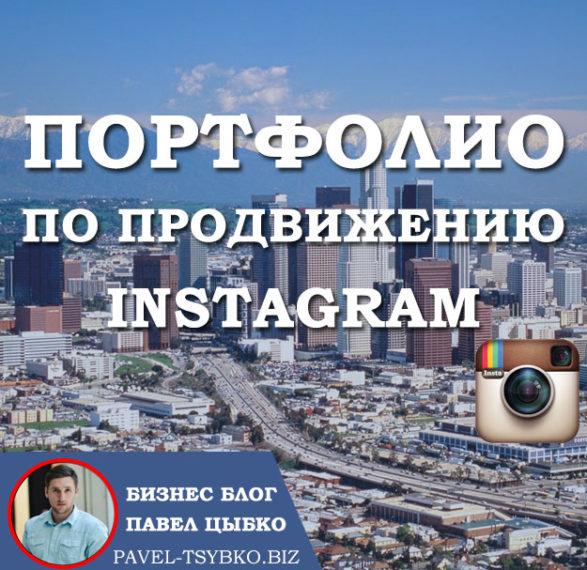 Продвижение в Инстаграм (30+ профилей)