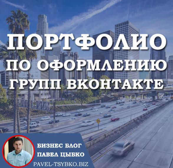 Оформление группы вконтакте ( 12+ работ)
