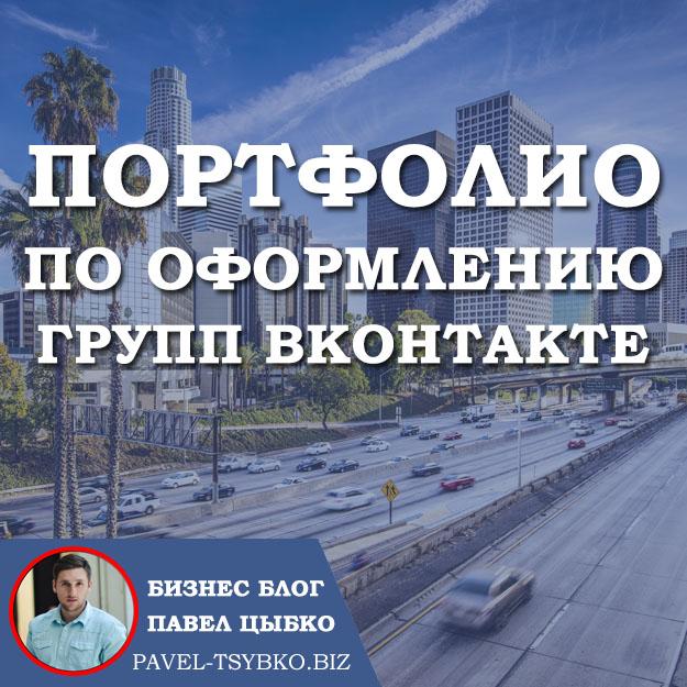Портфолио по оформлению групп Вконтакте