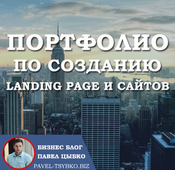 Портфолио Landing page / Сайты