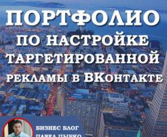 Таргетированная реклама в вконтакте (12+ Работ)