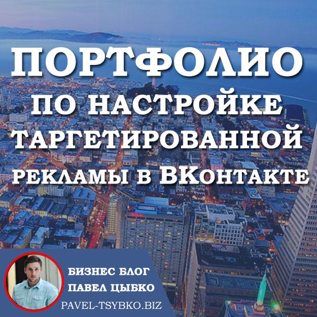 Портфолио по таргетированной рекламе вконтакте