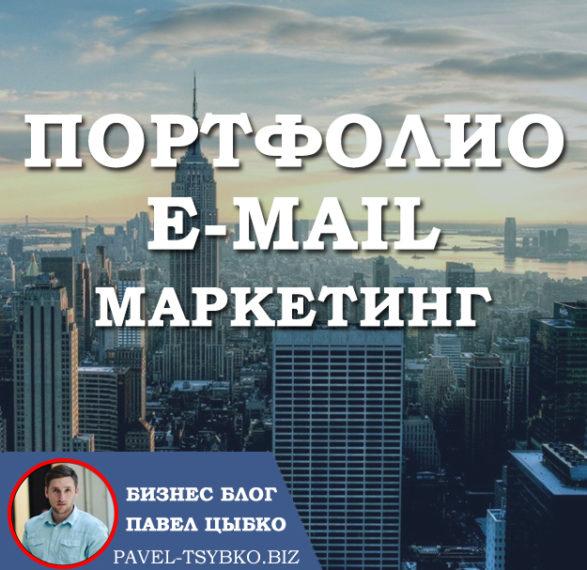 Портфолио E-mail маркетинг