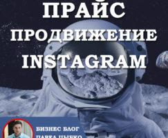 Прайс на продвижение в Инстаграм