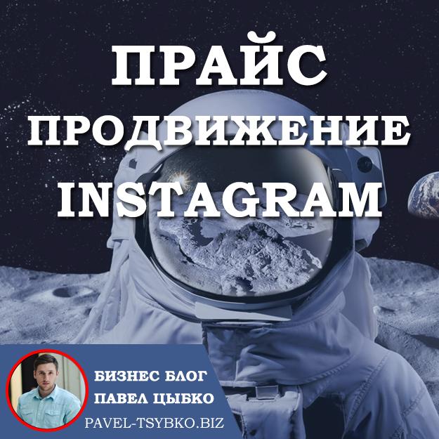 Прайс на продвижение Instagram