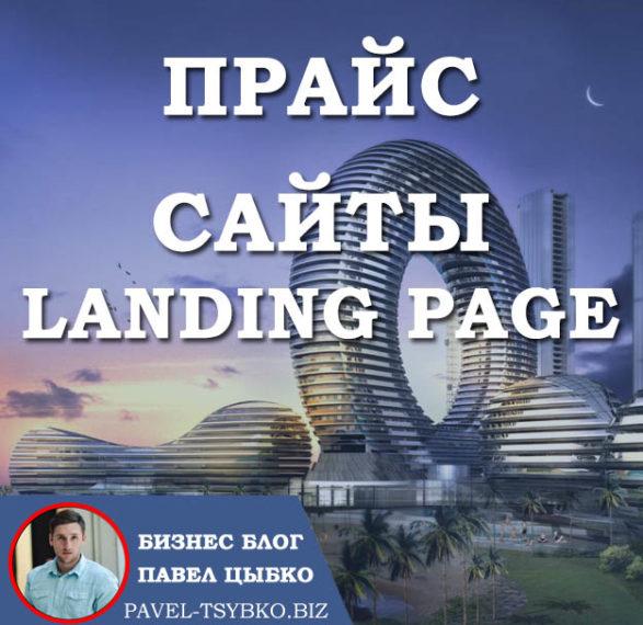 Прайс на Сайт-Landing page