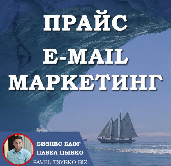 Прайс на E-mail маркетинг