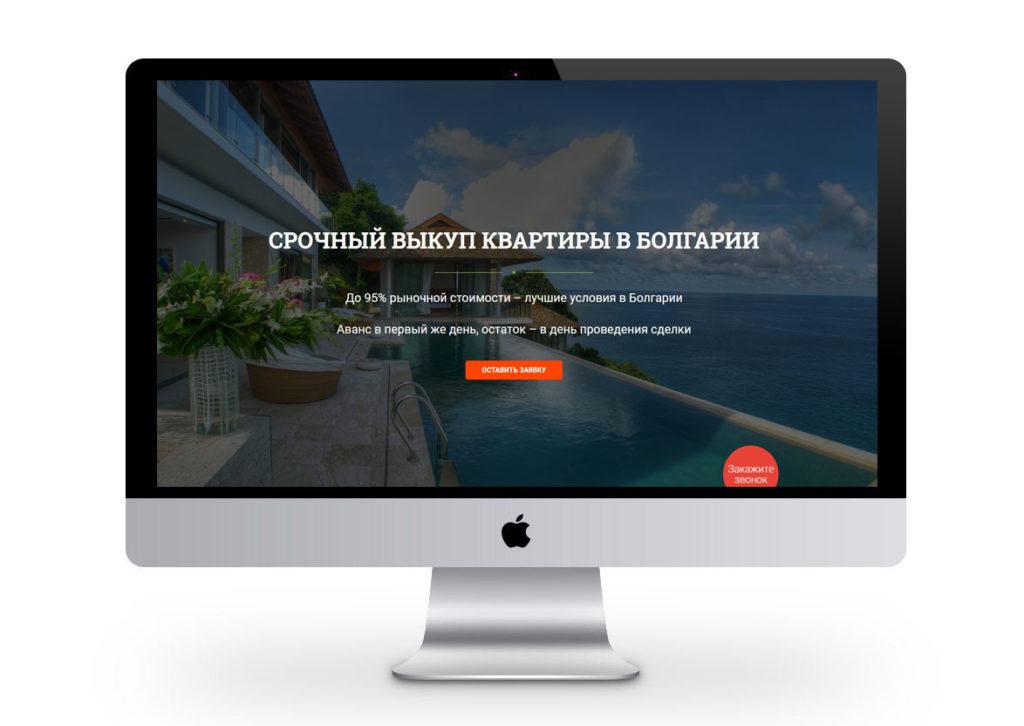 Срочный выкуп Квартиры болгарии