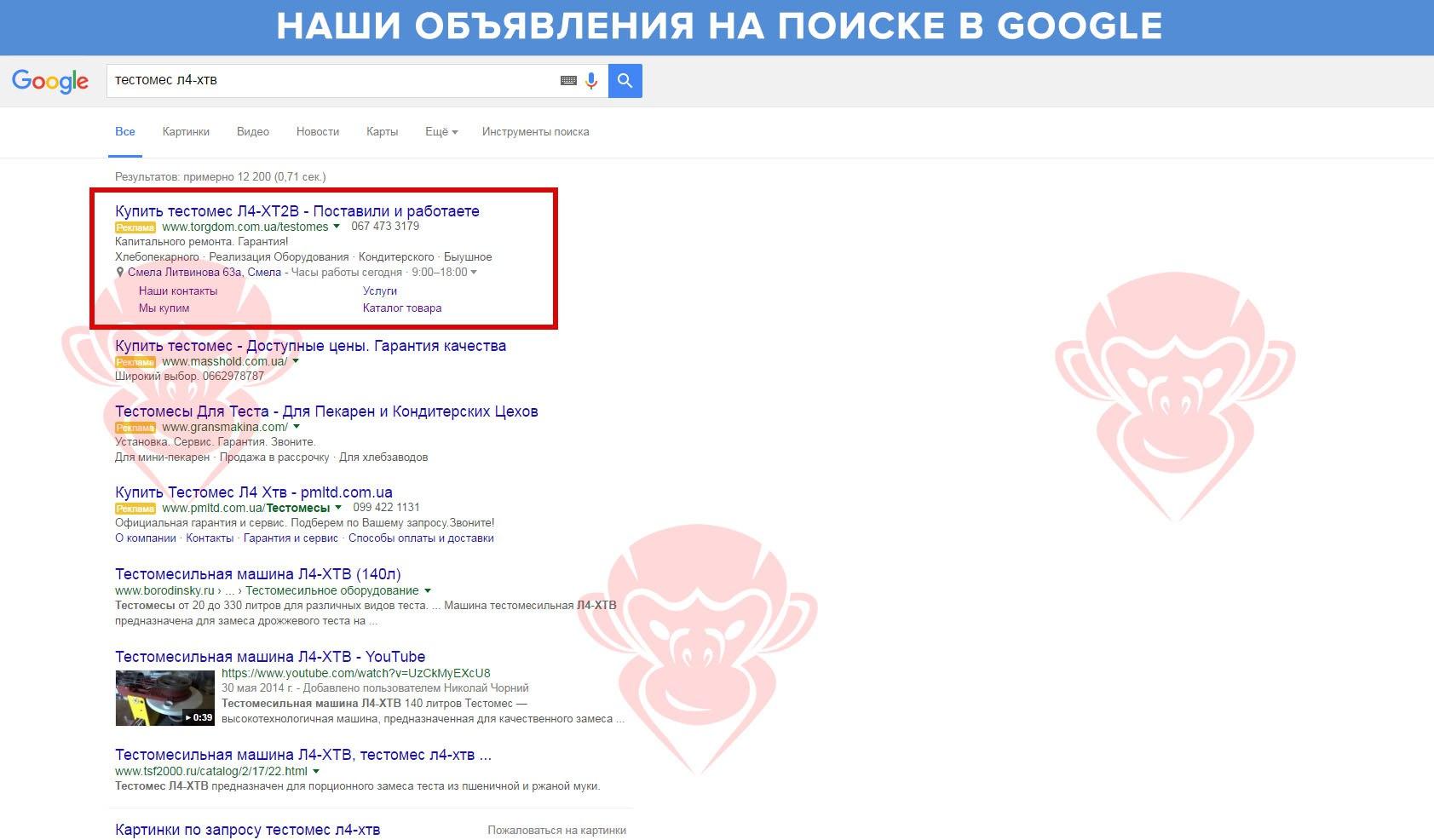 Объявления на поиске Google