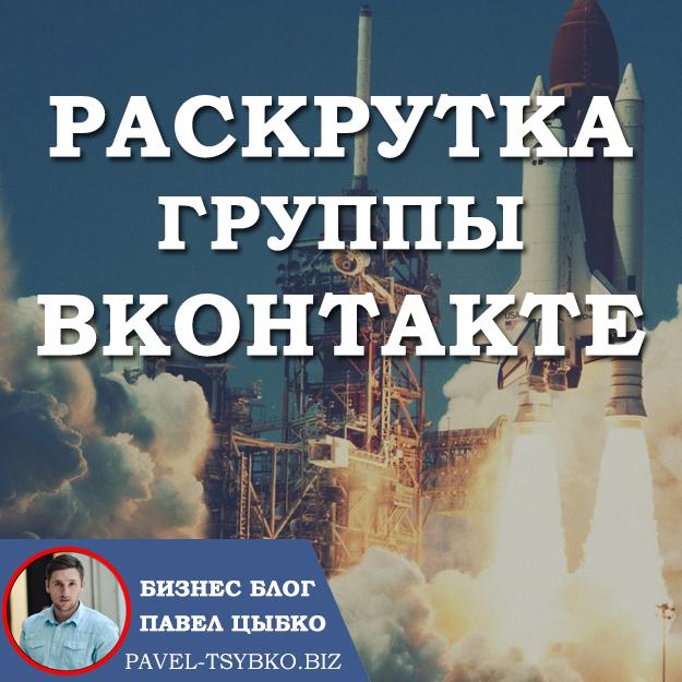 raskrutka-grupp-vkontakte