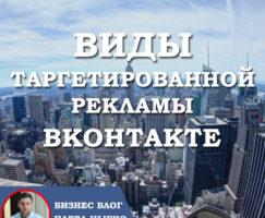 Таргетированная реклама ВКонтакте виды.