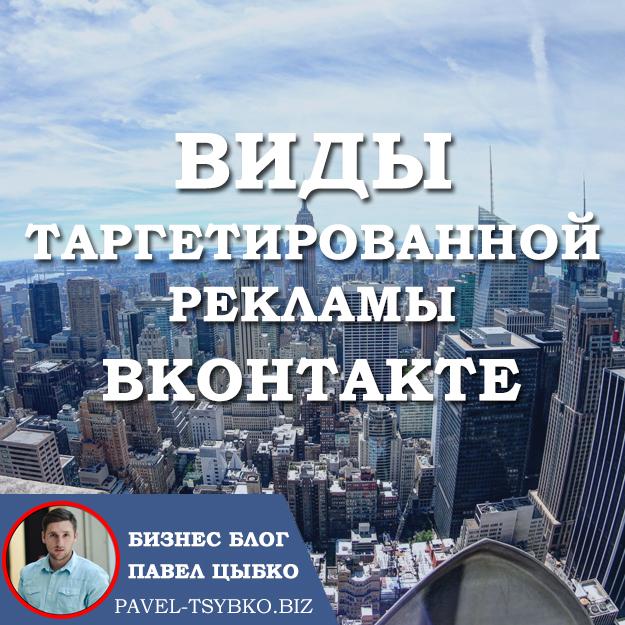 vydi-targetirovannoj-reklamy-vkontakte