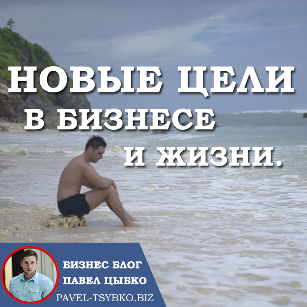 novye-celi-1