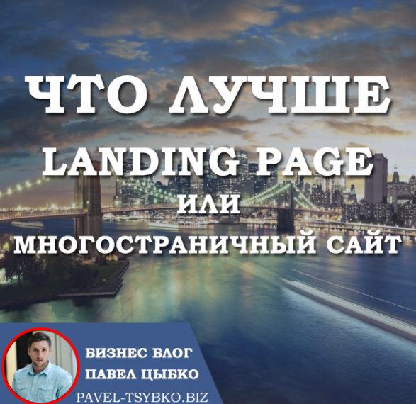 Что лучше Landing page или многостраничный сайт ?