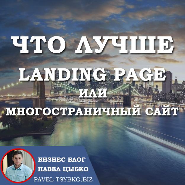 chto-luchshe-lending-ili-sajt