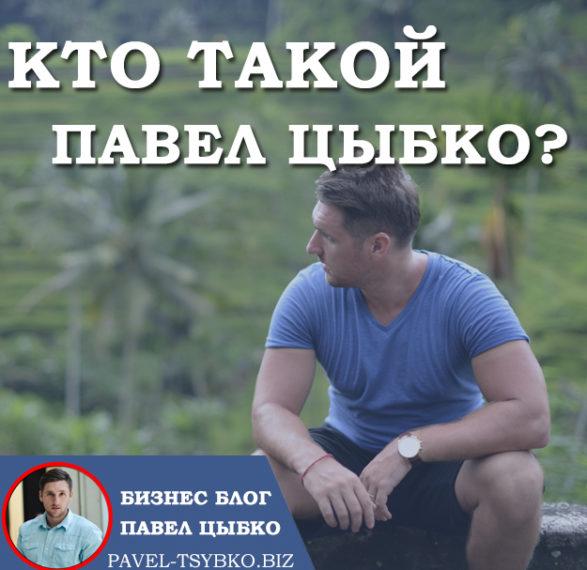 Кто такой Павел Цыбко?