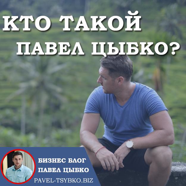 kto-takoj-pavel-tsybko