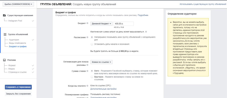 targeting-v-instagram-vybor-byudzheta-i-grafika-pokaza