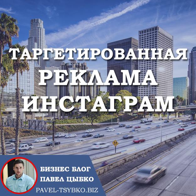 targetirovannaya-reklama-v-instagram