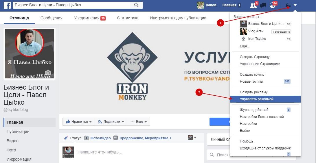 reklamnyj-kabinet-v-fejsbuk