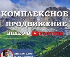 Комплексное продвижение видео в YouTube.