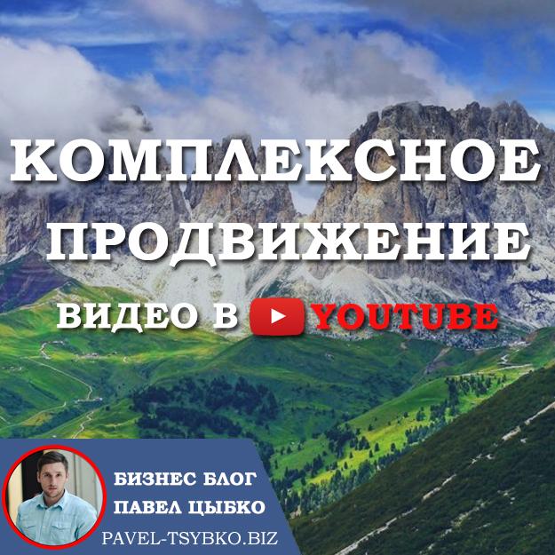 Раскрутка видео в youtube