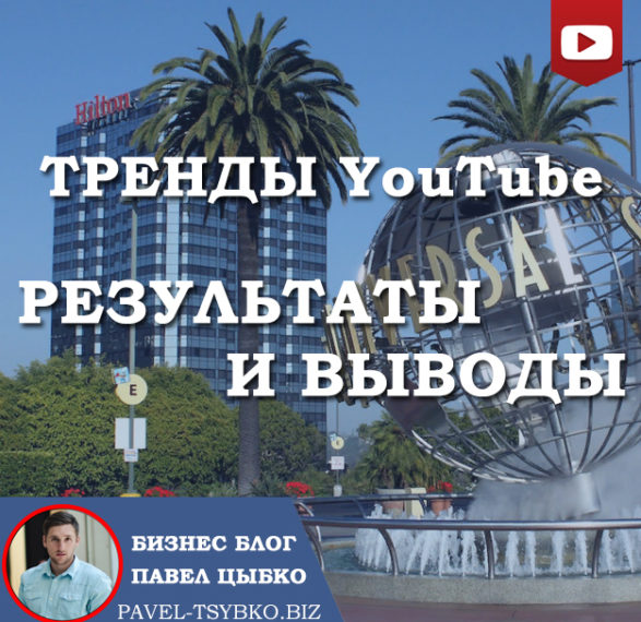 Вывод видео в тренды YouTube – Результаты и выводы.