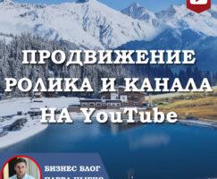 Продвижение ролика и канала на YouTube