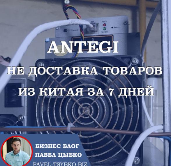 Antegi — НЕ Доставка товаров из Китая за 7 дней
