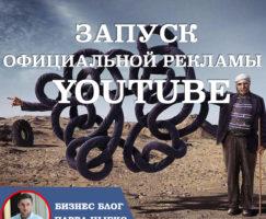 Запуск официальной рекламы Ютуб