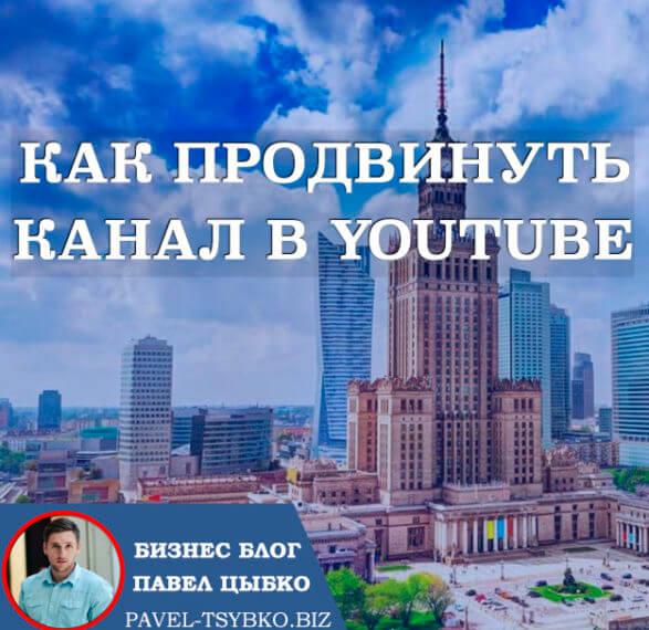 Как продвинуть канал YouTube.
