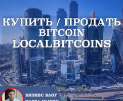 Купить / Продать Биткоин через Localbitcoins