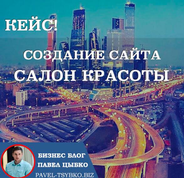 Кейс: Создание сайта для сети салонов красоты г. Москва