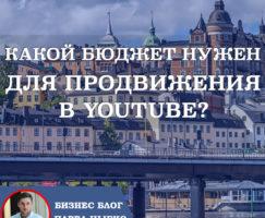 Какой бюджет нужен что бы начать продвижение в YouTube?