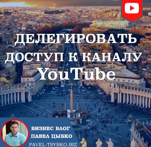 Делегировать доступ к каналу YouTube, управление каналом с другого аккаунта.