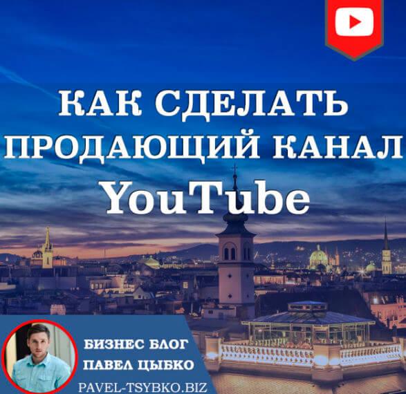 Как сделать продающий канал на YouTube? Обязательно перед продвижением!