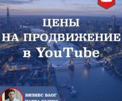 Цены на продвижение в YouTube специалистом