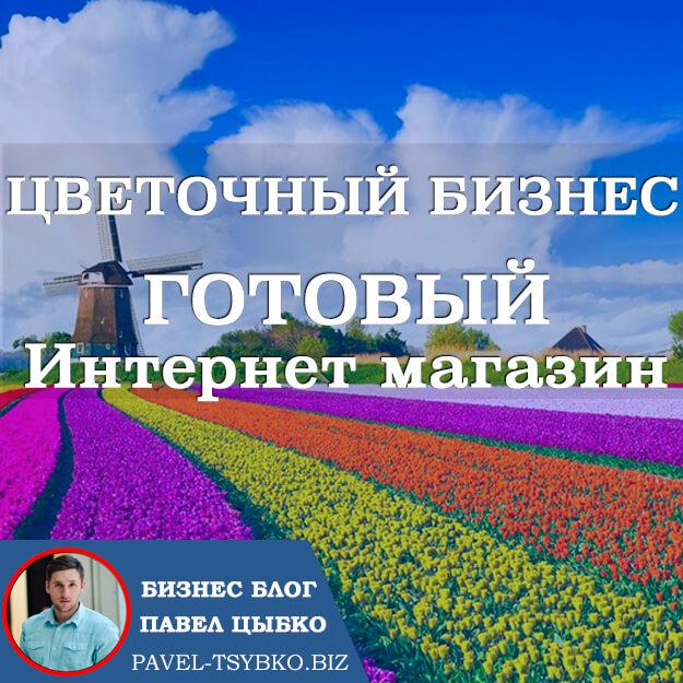 Поведение поставщиков в цветочном бизнесе