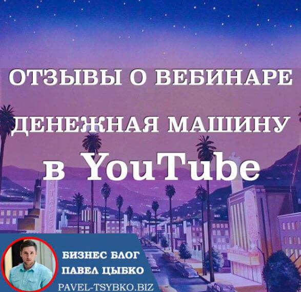 ✔ Отзывы о Вебинаре: «Как превратить YouTube в денежную машину»