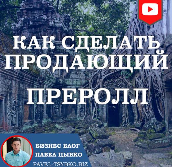 Как сделать продающее видео «Преролл» для рекламы на YouTube.