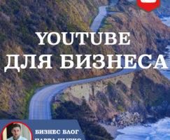 YouTube для Бизнеса. Бесплатный вебинар!