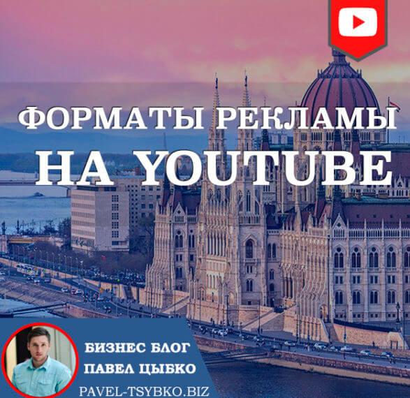 Форматы Рекламы на Youtube. Где будет показываться реклама?