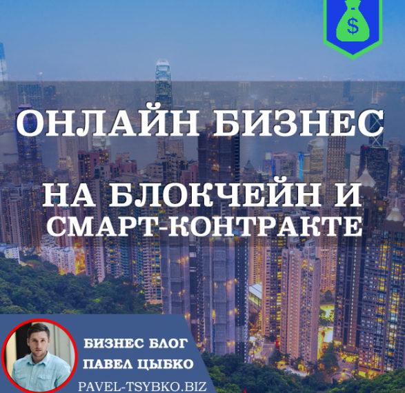 Запустил Онлайн Бизнес на Блокчейн и Смарт-контракте