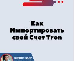 Как Импортировать Счёт Трон (TRX) на Кошелёк TronLink, TokenPoket, Klever, MathWallet, TronWallet