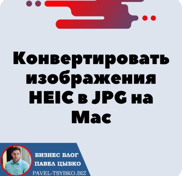 Как легко конвертировать изображения HEIC в JPG на Mac