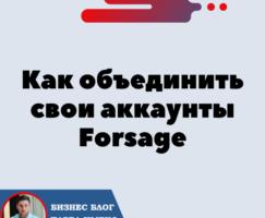 Как объединить аккаунты Forsage Ethereum и Forsage Tron